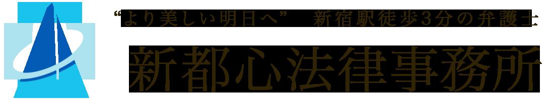 新宿駅徒歩3分の弁護士|新都心法律事務所